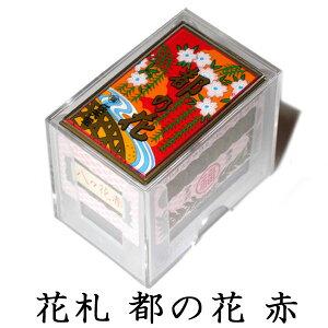【as】任天堂 花札 都の花(赤) 古くからカードゲームの定番として親しまれ、絵柄の美しさから外国の方の日本のお土産としても人気! Nintendo/ニンテンドー【RCP】