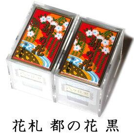 【as】任天堂 花札 都の花(黒)2個セット 古くからカードゲームの定番として親しまれ、絵柄の美しさから外国の方の日本のお土産としても人気! Nintendo/ニンテンドー【RCP】