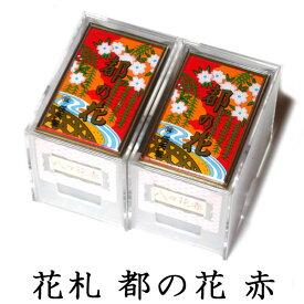 【as】任天堂 花札 都の花(赤)2個セット 古くからカードゲームの定番として親しまれ、絵柄の美しさから外国の方の日本のお土産としても人気! Nintendo/ニンテンドー【RCP】