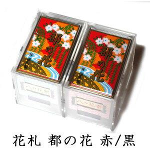 【as】任天堂 花札 都の花(黒・赤) 古くからカードゲームの定番として親しまれ、絵柄の美しさから外国の方の日本のお土産としても人気! Nintendo/ニンテンドー【RCP】