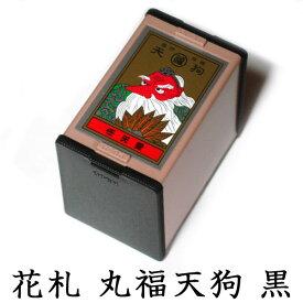 【as】任天堂 花札 丸福天狗(黒) 古くからカードゲームの定番として親しまれ、絵柄の美しさから外国の方の日本のお土産としても人気! Nintendo/ニンテンドー【RCP】