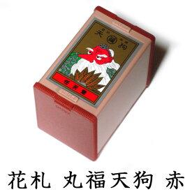 【as】任天堂 花札 丸福天狗(赤) 古くからカードゲームの定番として親しまれ、絵柄の美しさから外国の方の日本のお土産としても人気! Nintendo/ニンテンドー【RCP】