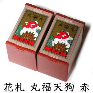 【as】任天堂 花札 丸福天狗(赤)2個セット 古くからカードゲームの定番として親しまれ、絵柄の美しさから外国の方の日本のお土産としても人気! Nintendo/ニンテンドー【RCP】