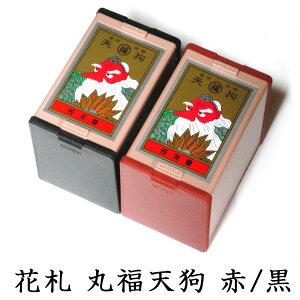 【as】任天堂 花札 丸福天狗(赤・黒) 古くからカードゲームの定番として親しまれ、絵柄の美しさから外国の方の日本のお土産としても人気! Nintendo/ニンテンドー【RCP】