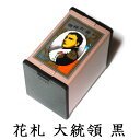【as】任天堂 花札 大統領(黒) 古くからカードゲームの定番として親しまれ、絵柄の美しさから外国の方の日本のお…