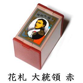 【as】任天堂 花札 大統領(赤) 古くからカードゲームの定番として親しまれ、絵柄の美しさから外国の方の日本のお土産としても人気! Nintendo/ニンテンドー【RCP】