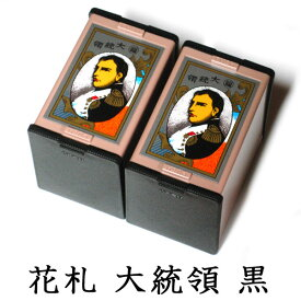 【as】任天堂 花札 大統領(黒)2個セット 古くからカードゲームの定番として親しまれ、絵柄の美しさから外国の方の日本のお土産としても人気! Nintendo/ニンテンドー【RCP】
