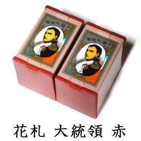 【as】任天堂 花札 大統領(赤)2個セット 古くからカードゲームの定番として親しまれ、絵柄の美しさから外国の方の日本のお土産としても人気! Nintendo/ニンテンドー【RCP】