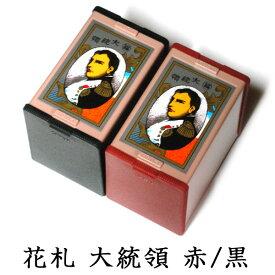 任天堂 花札 大統領(赤・黒) 古くからカードゲームの定番として親しまれ、絵柄の美しさから外国の方の日本のお土産としても人気! Nintendo/ニンテンドー【RCP】