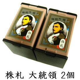 【as】任天堂 株札 大統領2個セット 古くからカードゲームの定番として親しまれ、花札と並んで人気を二分する株札【RCP】