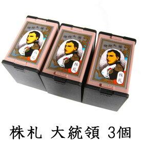 【as】任天堂 株札 大統領3個セット 古くからカードゲームの定番として親しまれ、花札と並んで人気を二分する株札【P2】