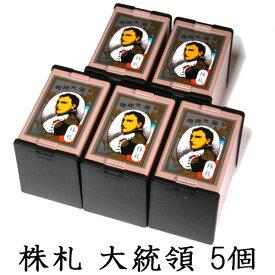 【as】任天堂 株札 大統領5個セット 古くからカードゲームの定番として親しまれ、花札と並んで人気を二分する株札【P2】