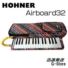 HOHNER Airboard 32 エアーボード 32鍵盤 鍵盤ハーモニカ Melodica/メロディカ ホーナー【smtb-KD】【RCP】