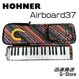 HOHNER Airboard 37 エアーボード 37鍵盤 鍵盤ハーモニカ Melodica/メロディカ ホーナー【smtb-KD】【RCP】