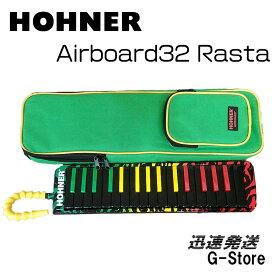 HOHNER Airboard 32 Rasta エアーボード 32鍵盤 鍵盤ハーモニカ Melodica/メロディカ ホーナー【smtb-KD】【RCP】