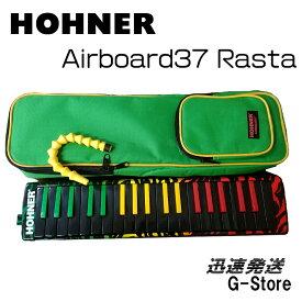 HOHNER Airboard 37 Rasta エアーボード 37鍵盤 鍵盤ハーモニカ Melodica/メロディカ ホーナー【smtb-KD】【RCP】