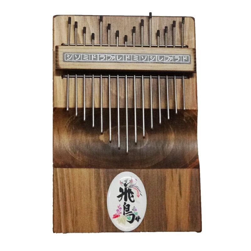 【ラッピング無料!】【as】おやゆびピアノ TP-15 ブラウン(2オクターブ) サムピアノ・カリンバ 天然木材使用 楽器玩具【楽ギフ_包装選択】【楽ギフ_のし宛書】【smtb-kd】【RCP】【P2】
