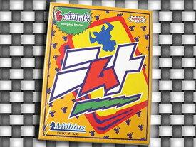 ニムト Amigo社 6nimmt! ドイツからやってきた超お手軽カードゲーム ホームパーティーや旅行にも♪最大10人まで楽しめます!熱くなりすぎてモー大変!? メビウスゲームズ/mobius games【smtb-kd】【RCP】