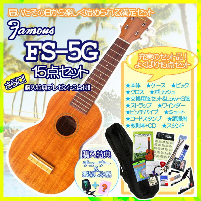【あす楽対応】Famous ソプラノウクレレ FS-5G 14点-SET ギアペグ仕様 フェイマス 高品質、低価格の初心者向き普及品【smtb-kd】【RCP】【P5】