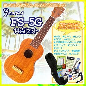 【あす楽対応】Famous ソプラノウクレレ FS-5G 14点-SET ギアペグ仕様 フェイマス 高品質、低価格の初心者向き普及品【smtb-kd】【RCP】