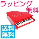【ラッピング無料!】【as】KAWAI ミニピアノ P-32(赤) 1115 レッド 32鍵盤 トイピアノ 楽器玩具 知育玩具 おもちゃ カワイ 河合楽器製作所...