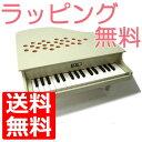 【ラッピング無料!】【as】KAWAI ミニピアノ P-32(アイボリー) 1125 ホワイト 32鍵盤 トイピアノ 楽器玩具 知育玩具 おもちゃ カワイ 河合...