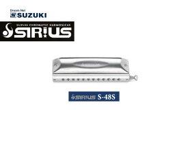 スズキ 12穴 シリウス クロマチックハーモニカ S-48S ショートストローク SUZUKI【smtb-KD】【RCP】