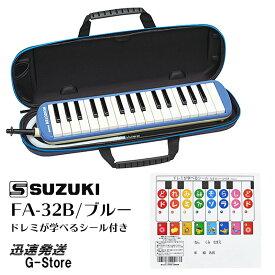 【ラッピング無料!】SUZUKI FA-32B+どれみシール付 ブルー アルトメロディオン 鍵盤ハーモニカ 鈴木楽器 スズキ楽器【楽ギフ_包装選択】【楽ギフ_のし宛書】【P2】