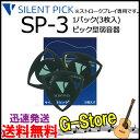ピック型弱音器 サイレントピック SP-3(3枚入り) SILENT PICK 驚異の弱音効果!【smtb-kd】【RCP】