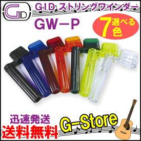 【カラーが選べる!】GID プラスチック製ストリングワインダー GW-P スケルトンカラー ブリッジピン抜きもできる String Winder【P2】
