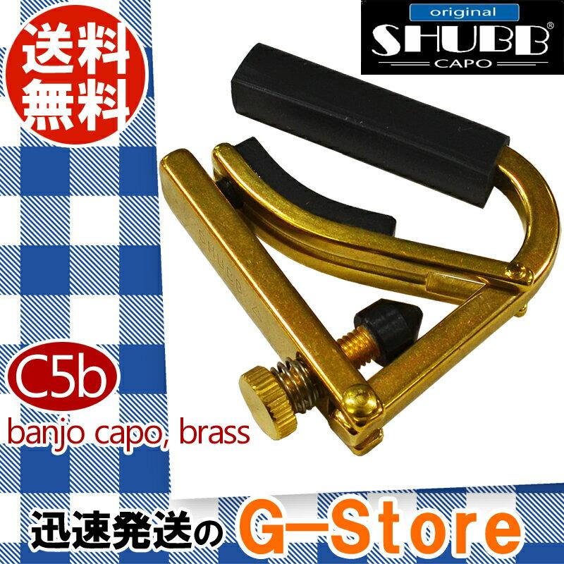 SHUBB C5b カポタスト バンジョー用 フラット指板 ブラス シャブ【smtb-KD】【RCP】【P2】