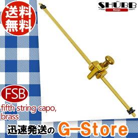 SHUBB FSB 5弦専用カポタスト バンジョー用 ブラス シャブ【P2】