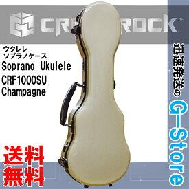 CROSSROCK/クロスロック ソプラノウクレレ用ハードケースCRF1000SU Champagne/シャンパン【P2】