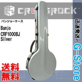 CROSSROCK/クロスロック バンジョー用ハードケースCRF1000BJ Silver/シルバー【P2】