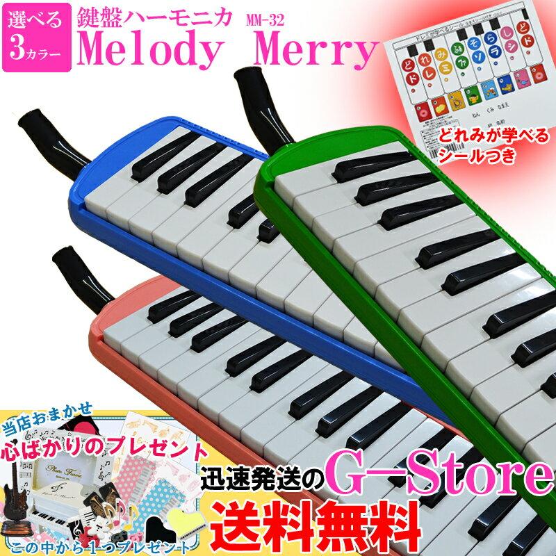 【どれみシール&特典付き♪】メロディーメリー 鍵盤ハーモニカ MM-32 32鍵盤 ブルー・グリーン ピンクの3色からお選び頂けます! MelodyMerry【smtb-KD】【RCP】