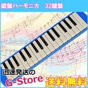 【大特価!】鍵盤ハーモニカ KBH-32/BLUE(ブルー・青) 32鍵盤【smtb-kd】【RCP】