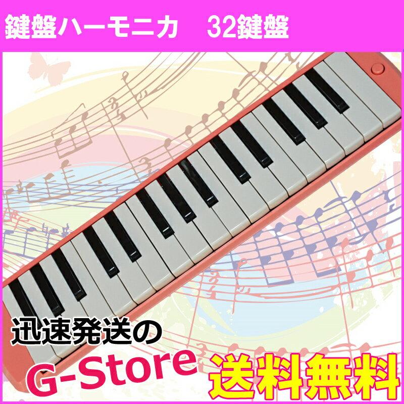 【大特価!】鍵盤ハーモニカ KBH-32/PINK(ピンク・桃) 32鍵盤【smtb-kd】【RCP】