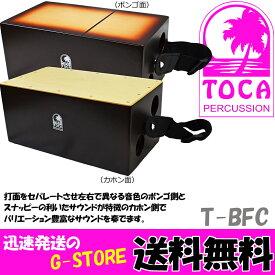 TOCA/トカ ボンゴフリップカホン T-BFC Bongo Flip Cajon【P2】