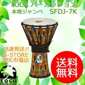 TOCA ジャンベ SFDJ-7K 7インチ ケントクロス フリースタイルジャンベ トカ【smtb-KD】【RCP】【P2】