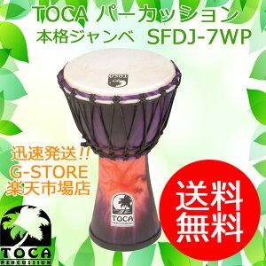 TOCA ジャンベ SFDJ-7WP 7インチ パープル フリースタイルジャンベ トカ【P2】