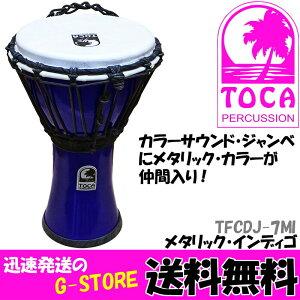 TOCA/トカ ジャンベ TFCDJ-7MI インディゴ 7インチ フリースタイルシリーズ【P2】