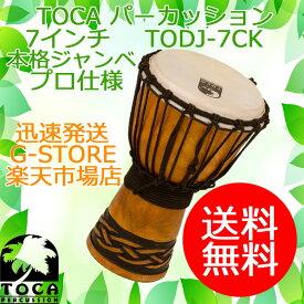 TOCA/トカ ジャンベ TODJ-7CK 木製 本革 7インチ ロープチューン Origins CelticKnot 7【smtb-KD】【RCP】