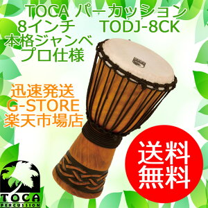 TOCA/トカ ジャンベ TODJ-8CK 木製 本革 8インチ ロープチューン Origins CelticKnot 8【P2】