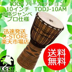 TOCA/トカ ジャンベ TODJ-10AM 木製 本革 10インチ ロープチューン Origins AfricanMask 10【P2】