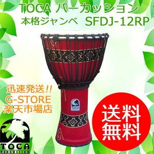 TOCA ジャンベ SFDJ-12RP 12インチ バリレッド フリースタイルジャンベ トカ【P2】