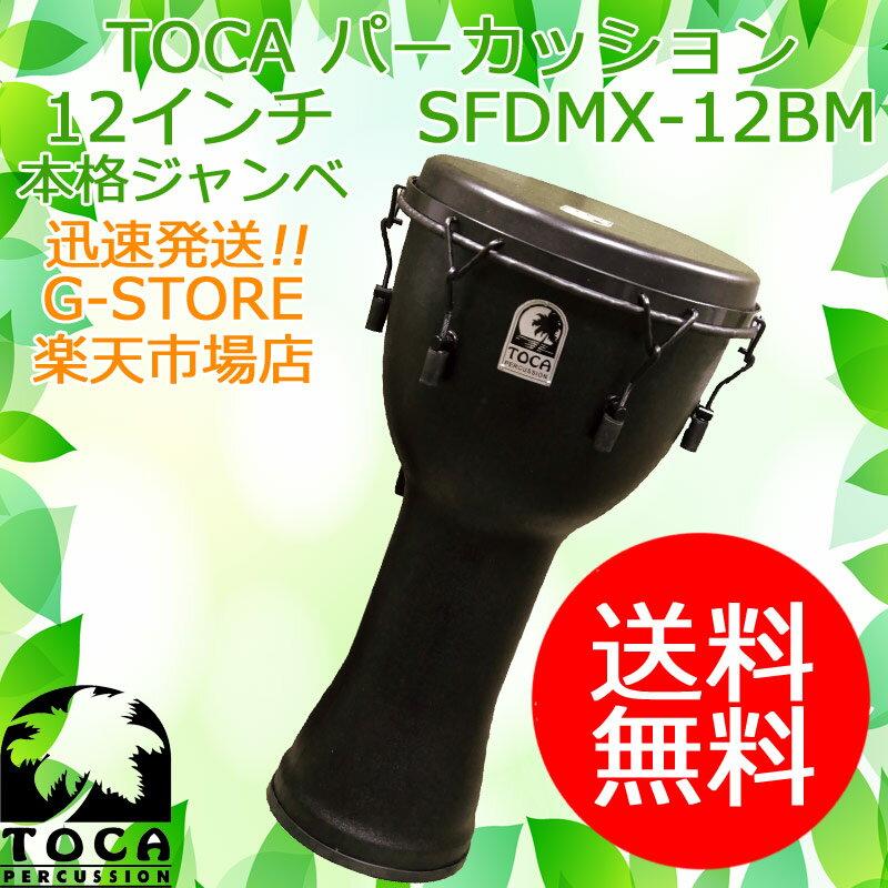 """TOCA/トカ ジャンベ SFDMX-12BM 12インチ 樹脂製 本革 メカニカルチューン ブラックマンバ Freestyle Mechanically Tuned Djembe 12""""Black Mamba【smtb-KD】【RCP】【P2】"""