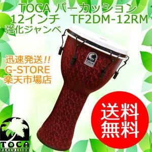 "TOCA TF2DM-12RM ジャンベ 12インチ 樹脂製 合成革 メカニカルチューン Freestyle II Djembe 12"" - Red Mask - Synthetic Head トカ ペリーズ【P2】"