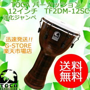 "TOCA TF2DM-12SC ジャンベ 12インチ 樹脂製 合成革 メカニカルチューン Freestyle II Djembe 12"" - Spun Copper - Synthetic Head トカ ペリーズ【P2】"