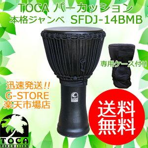 TOCA ジャンベ SFDJ-14BMB 専用バッグ付 12インチ ブラックマンバ フリースタイルジャンベ トカ【P2】