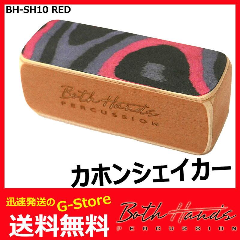 BothHands PERCUSSION BH-SH10 RED レッド スモール カホンシェイカー/カホンシェーカー ボスハンズパーカッション【smtb-kd】【RCP】【P2】